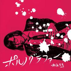 松永天馬「ポルノグラファーEP」ジャケット
