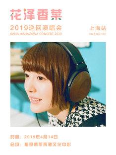「KANA HANAZAWA Concert 2019 in SHANGHAI」ポスター