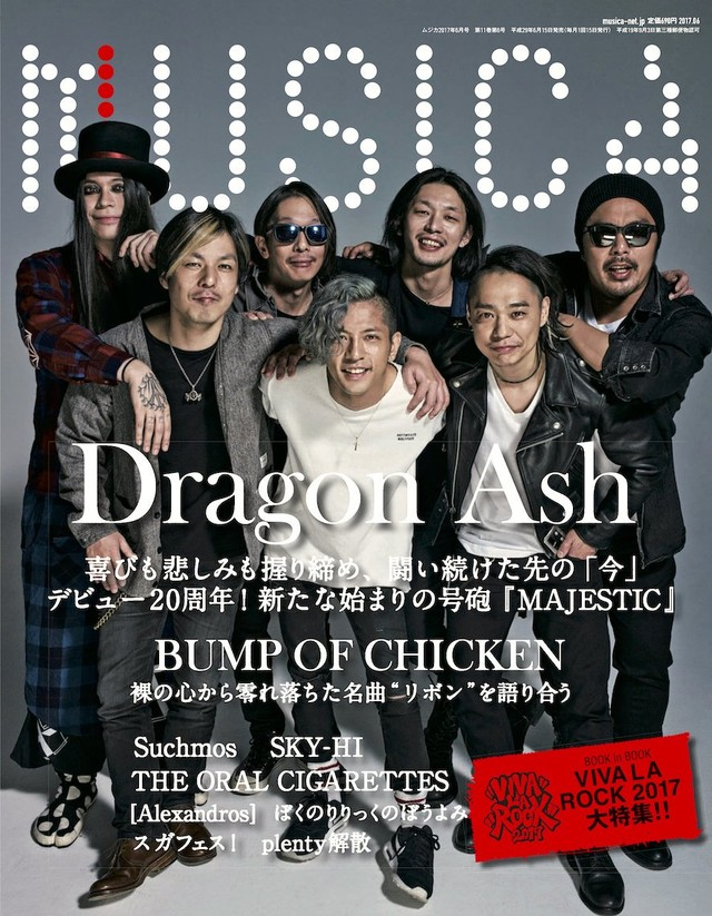 「MUSICA」2017年6月号表紙のDragon Ash。