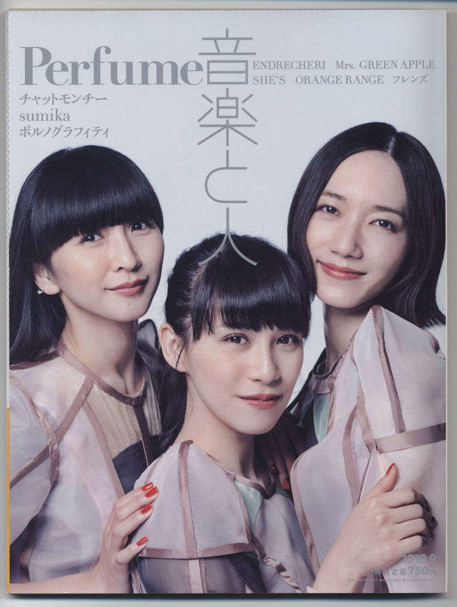 「音楽と人」2018年9月号表紙のPerfume。
