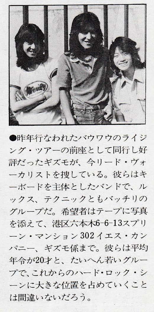 1978年、ギズモのメンバー募集記事。小室哲哉は中央。(出典:「Player」1978年10月号プレイヤー・コーポレーション)