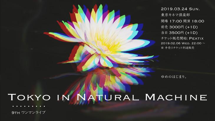 ・・・・・・・・・「Tokyo in Natural Machine」告知ビジュアル