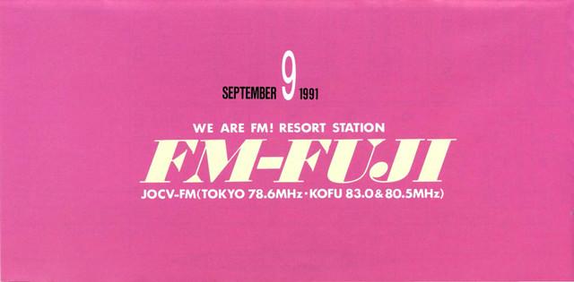 FM FUJIの1991年9月番組表の表紙。