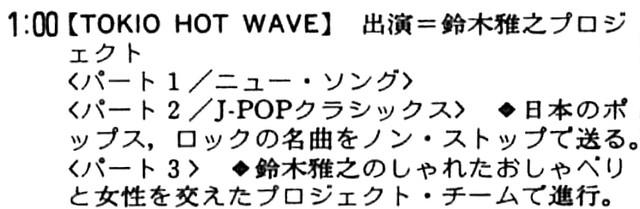 「J-POP」という言葉が初めて書かれた1988年11月14日の番組表。