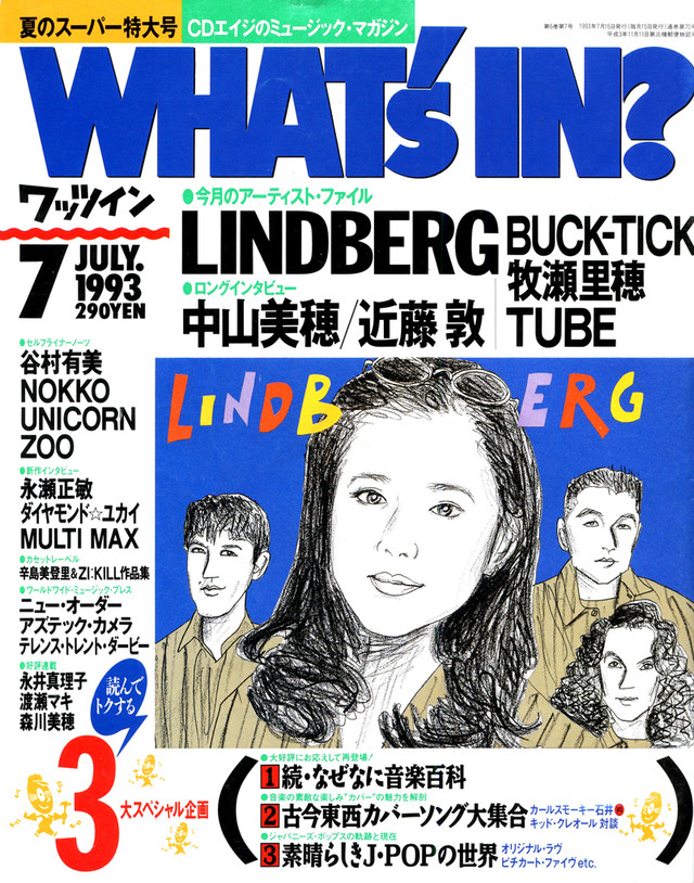 「WHAT's IN?」1993年7月号表紙。(c)ソニー・マガジンズ
