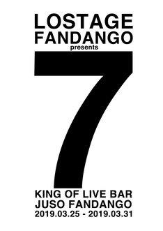 「LOSTAGE×FANDANGO presents『7』」告知ビジュアル