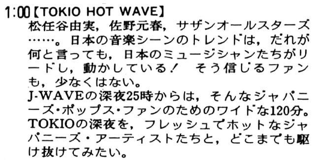 試験放送期間である1988年9月20日の番組表。まだ「ジャパニーズ・ポップス」と書かれている。