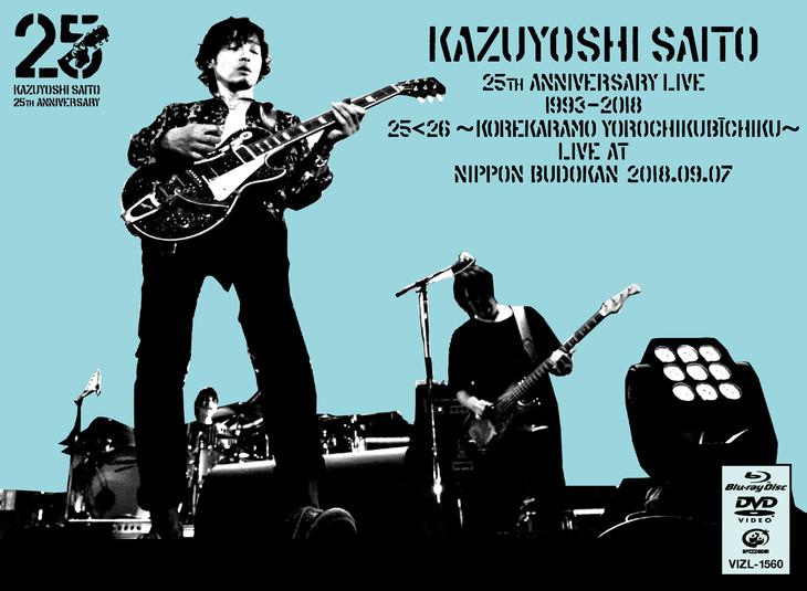 斉藤和義「KAZUYOSHI SAITO 25th Anniversary Live 1993-2018 25<26 ~これからもヨロチクビーチク~Live at 日本武道館 2018.09.07」Blu-ray初回限定盤ジャケット