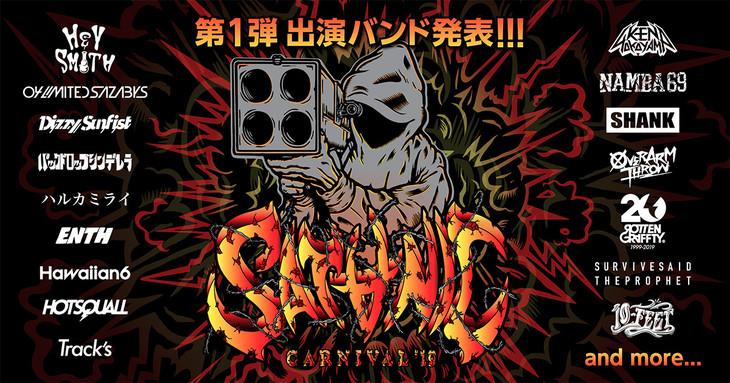 「SATANIC CARNIVAL'19」出演者第1弾告知ビジュアル