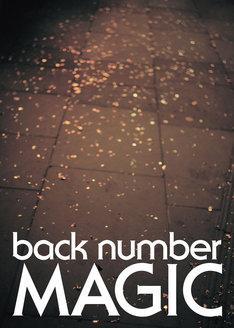 back number「MAGIC」初回限定盤Aジャケット