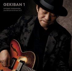 大友良英「GEKIBAN 1 -大友良英サウンドトラックアーカイブス-」ジャケット