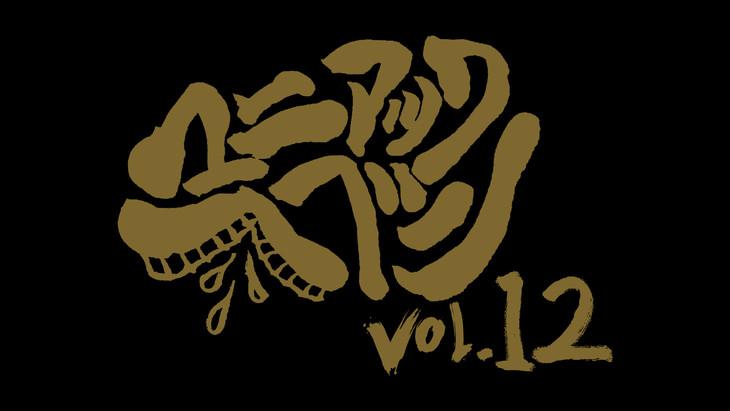 「マニアックヘブンVol.12」ロゴ