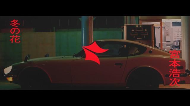 宮本浩次「冬の花」ミュージックビデオのワンシーン。