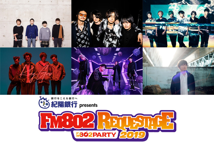 「FM802 30PARTY SPECIAL LIVE 紀陽銀行 presents REQUESTAGE 2019」出演者
