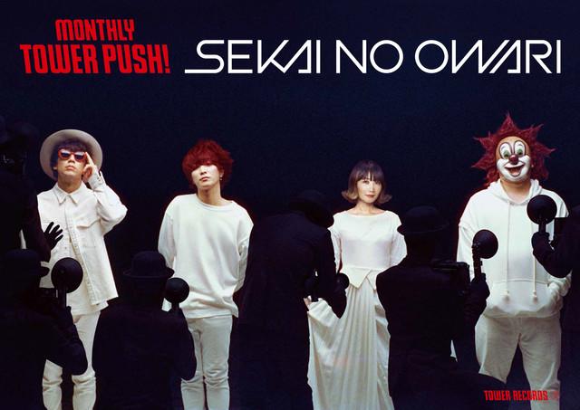 マンスリー・タワー・プッシュコラボポスター「SEKAI NO OWARI」