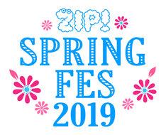 「ZIP!春フェス2019」ロゴ