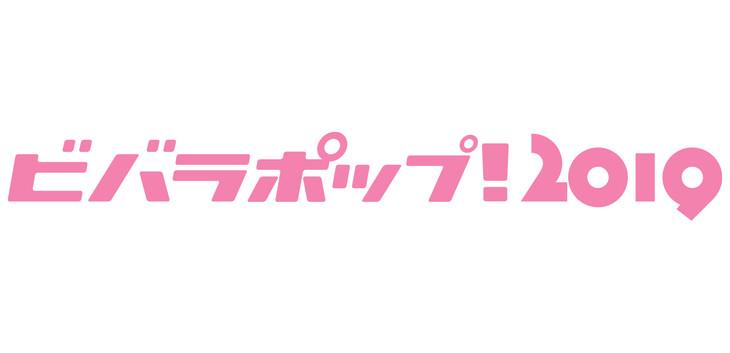 「ビバラポップ! 2019」ロゴ