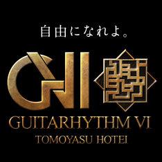 「GUITARHYTHM VI」ロゴ