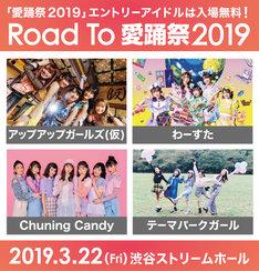 「Road To 愛踊祭2019」告知画像