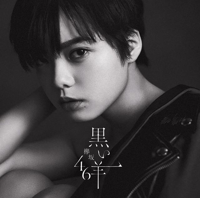 欅坂46「黒い羊」TYPE-Aジャケット