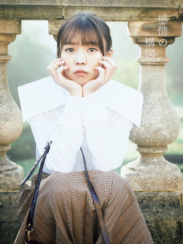 小林由依「感情の構図」Loppi・HMV限定版表紙画像