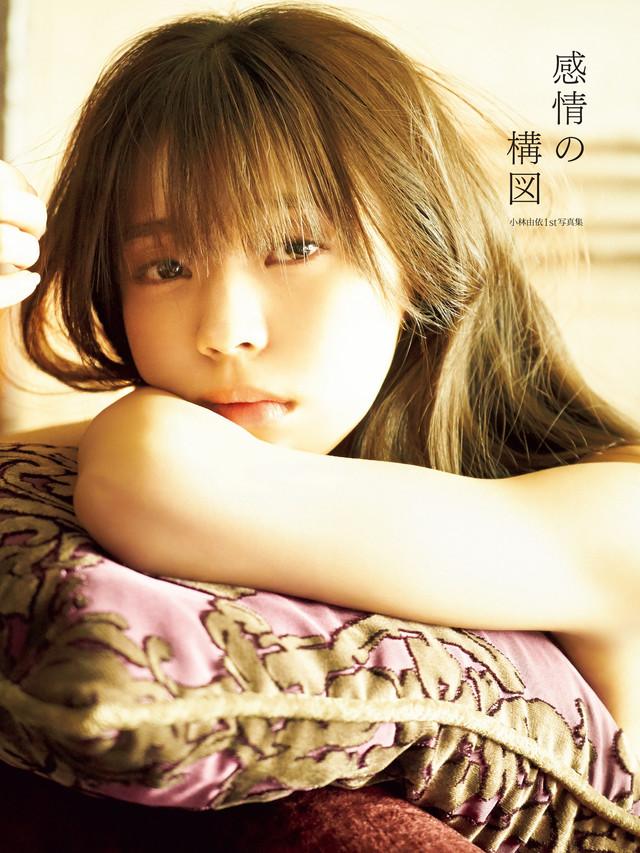 人気画像10位は「欅坂46小林由依の1st写真集『感情の構図』ホテルの一室で捉えた表紙公開」より、小林由依「感情の構図」通常版表紙画像。