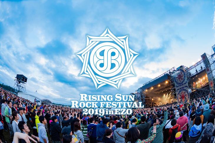 「RISING SUN ROCK FESTIVAL 2019 in EZO」メインビジュアル
