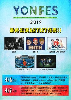「YON FES 2019」最終出演アーティスト発表 ビジュアル