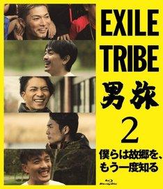 「EXILE TRIBE 男旅2 ~僕らは故郷を、もう一度知る~」Blu-rayジャケット (C)UHB