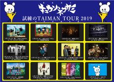 キュウソネコカミ「試練のTAIMAN TOUR 2019」出演アーティスト一覧