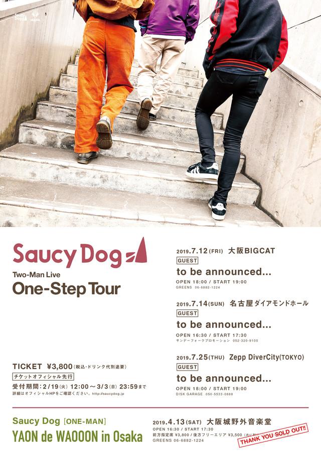 Saucy Dog「One-Step Tour」フライヤー