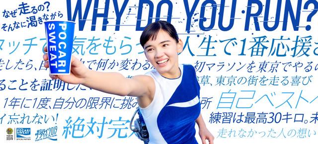 「東京サプライ少女2019 Why do you run?」編のサムネイル画像。