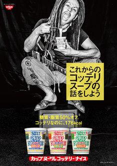日清食品「カップヌードル コッテリーナイス」キービジュアル