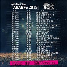 「AliAliVe 2019」告知ビジュアル