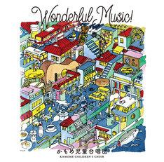 かもめ児童合唱団「WONDERFUL MUSIC!」ジャケット