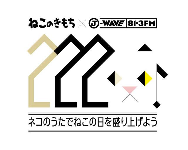 「ねこのきもち×J-WAVE『ねこの日』」コラボビジュアル