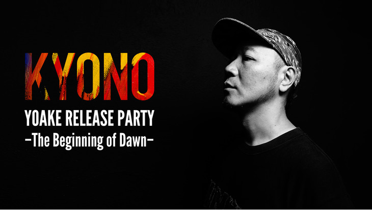 KYONO「YOAKE RELEASE PARTY –The beginning of dawn–」告知バナー