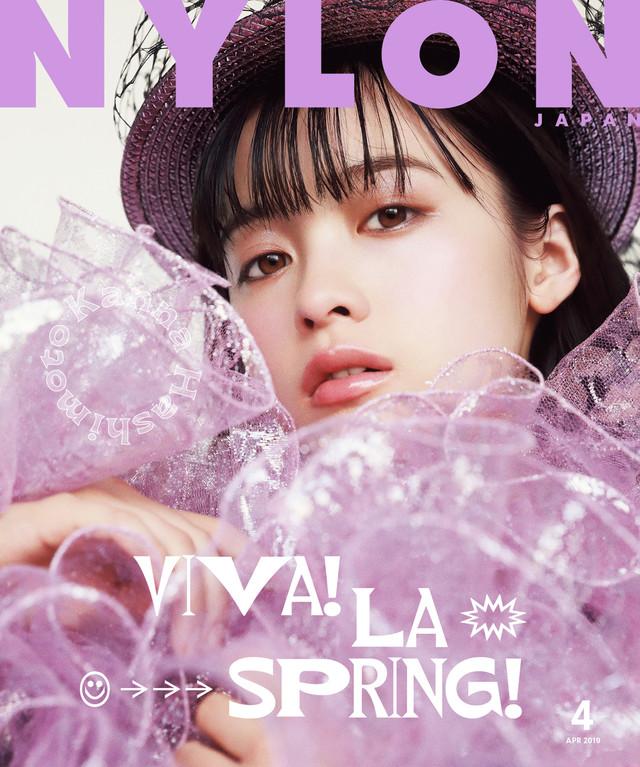 「NYLON JAPAN」2019年4月号表紙