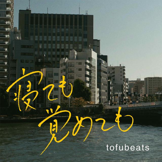 tofubeats「『寝ても覚めても』オリジナル・サウンドトラック」配信ジャケット