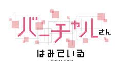 テレビアニメ「バーチャルさんはみている」ロゴ