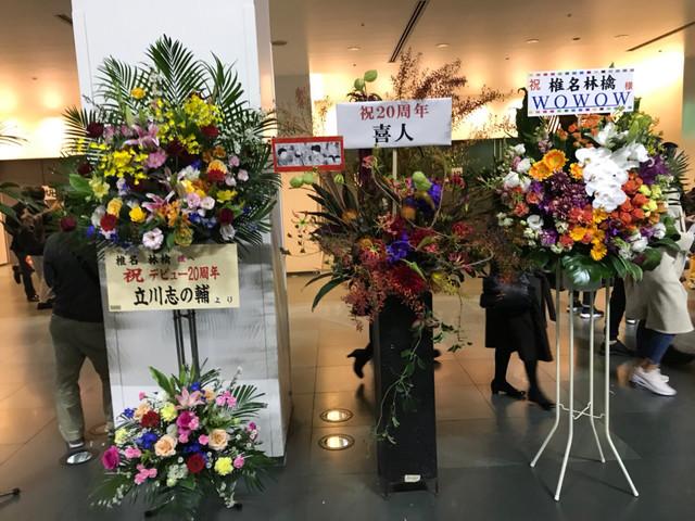 エントランスに飾られた喜人の祝花。横に三橋さん執筆のイラストも添えられている。(写真提供:喜人)