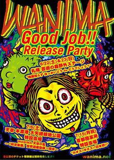 「WANIMA Good Job!! Release Party」メインビジュアル