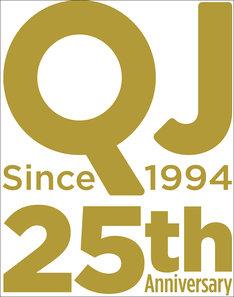 「Quick Japan」創刊25周年ロゴ