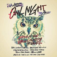 「OWL NIGHT -THE ARTIST-」告知ビジュアル
