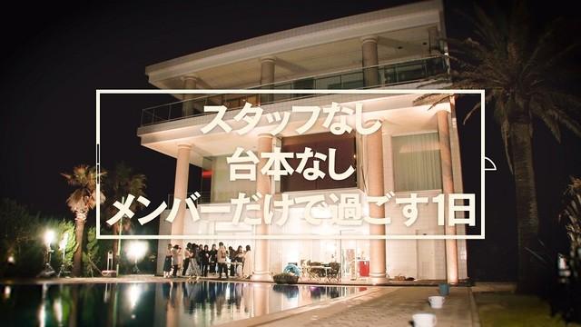 「KEYAKI HOUSE」のワンシーン。