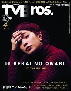 「TV Bros.」2019年4月号表紙
