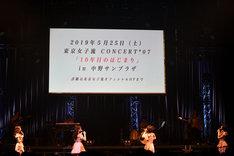 「東京女子流 CONCERT *07『10年目のはじまり』in 中野サンプラザ」開催発表時の様子。