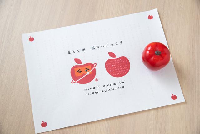 「(生)林檎博'18 -不惑の余裕-」マリンメッセ福岡公演の打ち上げ用に常連客が作ってくれたというテーブルマット。