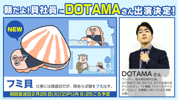DOTAMAが演じるフミ貝のキャラクター紹介画像。