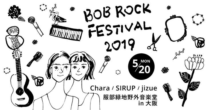 「BOB ROCK FESTIVAL 2019」ビジュアル